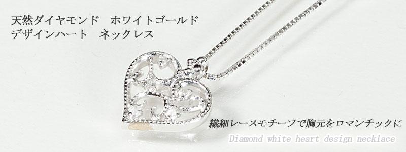 『天然ダイヤモンドネックレス 0.02カラット ハート10金ネックレス』 -1