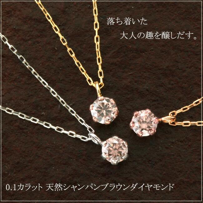 0.1カラット シャンパンブラウンダイヤモンド 一粒ネックレス-1