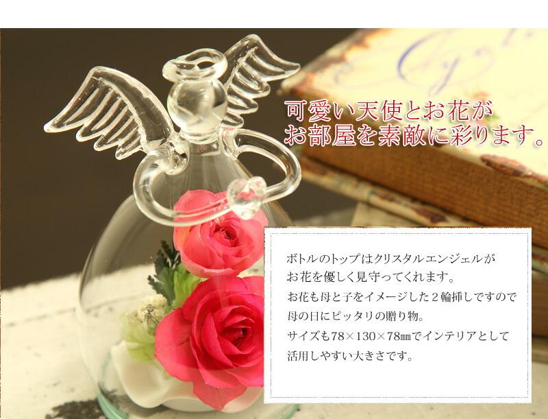 ローズ2輪挿し 『ボトルフラワー天使』-4