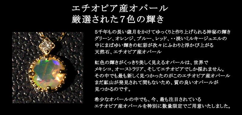 『エチオピア産 オパール ラウンド + 天然ダイヤモンド0.01ct 10金ネックレス』-5