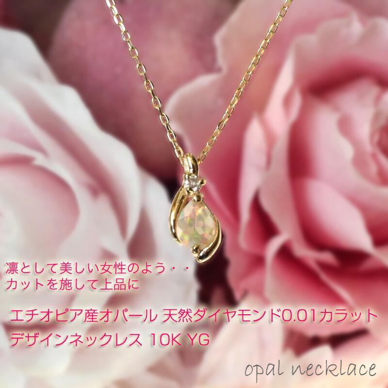 『エチオピア産 オパール + 天然ダイヤモンド0.01ct 10金ネックレス』-1