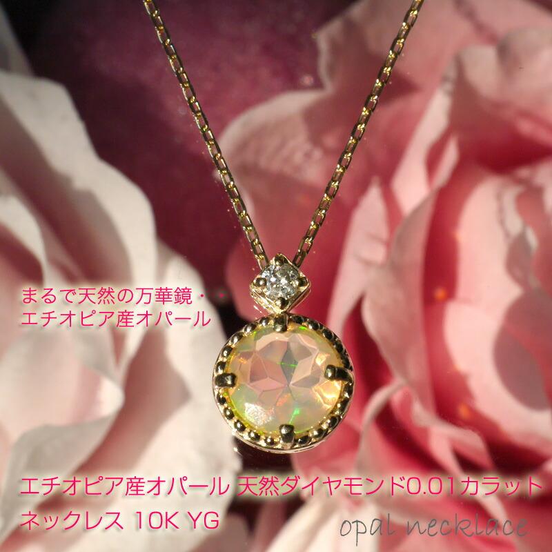 『エチオピア産 オパール ラウンド + 天然ダイヤモンド0.01ct 10金ネックレス』-1