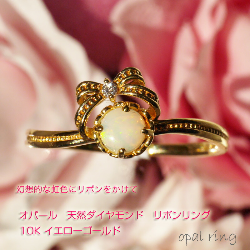 『エチオピア産 オパール + 天然ダイヤモンド10金リング』-1