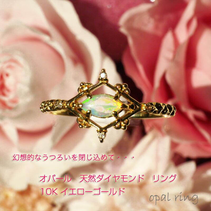 オパール 天然ダイヤモンド 10金リング-1