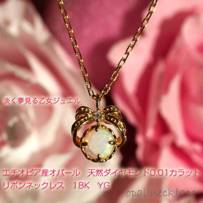 エチオピア産オパール 天然ダイヤモンド0.01カラット リボン18金ネックレス-1