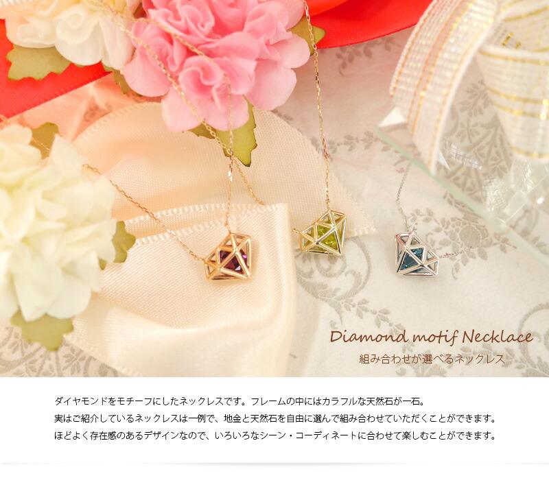 ダイヤモンドモチーフ18金ネックレス-1