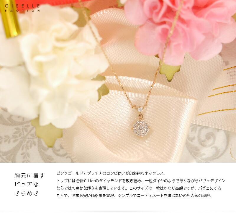 『天然ダイヤモンド0.11ct 18金ネックレス』-1