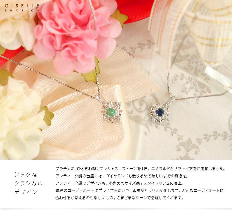 『天然ダイヤモンド1.1ct+エメラルド・サファイア PT900ネックレス』-1