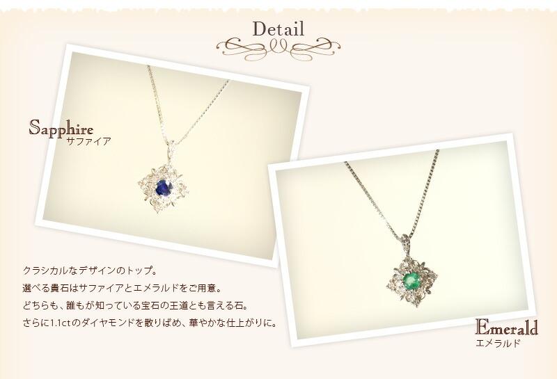 『天然ダイヤモンド1.1ct+エメラルド・サファイア PT900ネックレス』-2