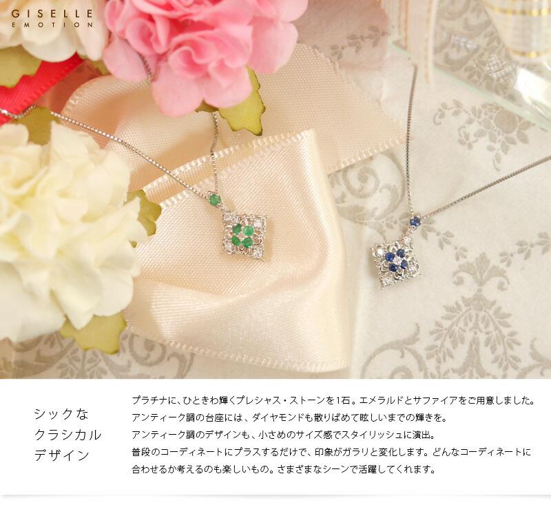 『天然ダイヤモンド0.04ct+エメラルド・サファイア PT900ネックレス』-1