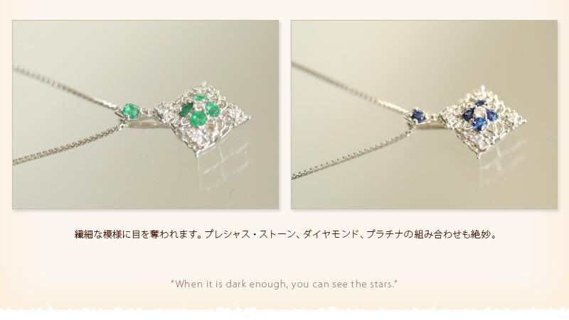 『天然ダイヤモンド0.04ct+エメラルド・サファイア PT900ネックレス』-3