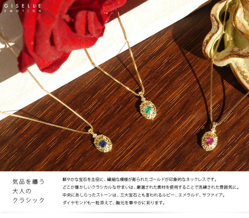 『天然ダイヤモンド0.01ct+エメラルド・サファイア・ルビー 18金ネックレス』-1