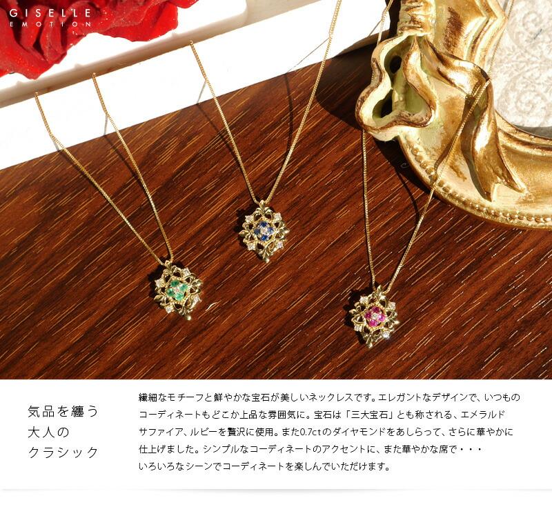 『天然ダイヤモンド0.07ct+エメラルド・サファイア・ルビー 18金ネックレス』-1