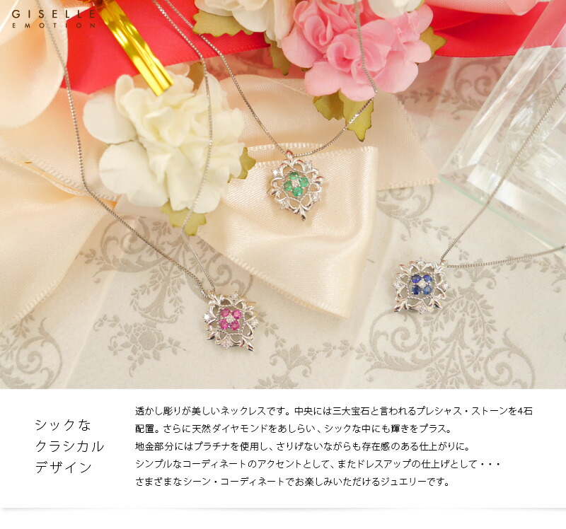 『天然ダイヤモンド0.07ct+エメラルド・サファイア・ルビー PT900ネックレス』-1