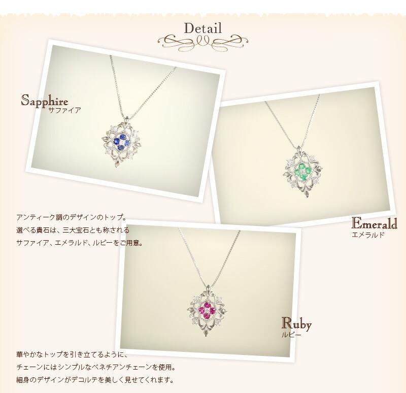 『天然ダイヤモンド0.07ct+エメラルド・サファイア・ルビー PT900ネックレス』-2
