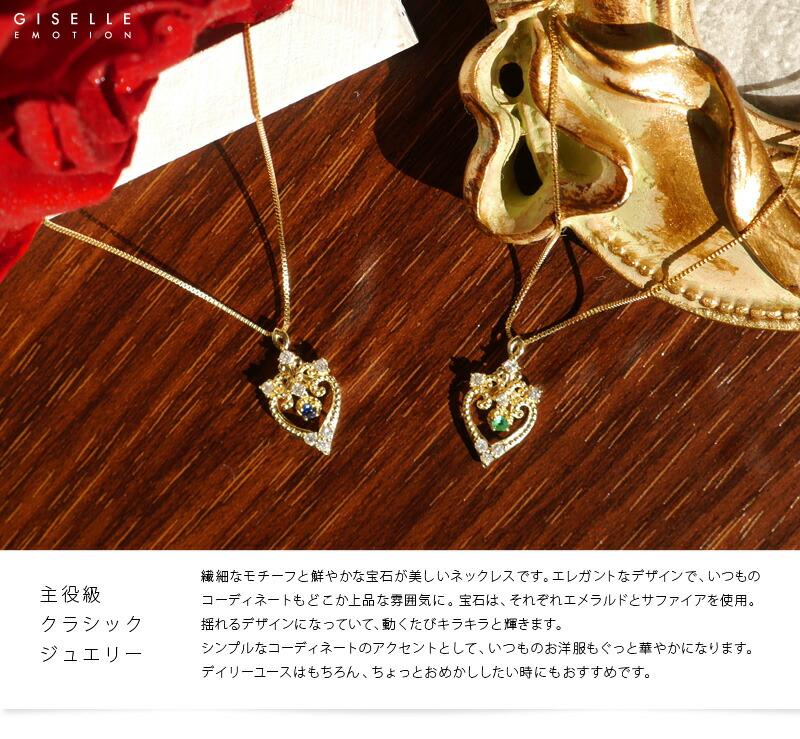 『天然ダイヤモンド0.07ct+エメラルド・サファイア 18金ネックレス』-1