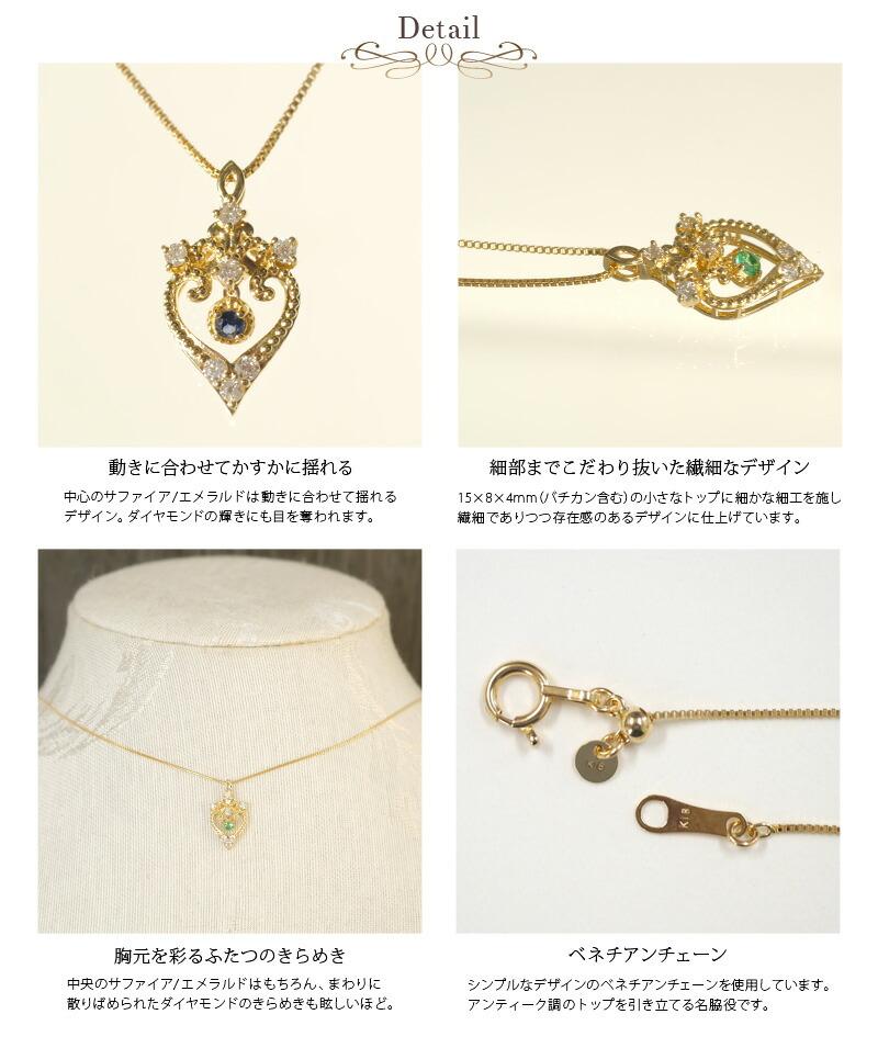 『天然ダイヤモンド0.07ct+エメラルド・サファイア 18金ネックレス』-3