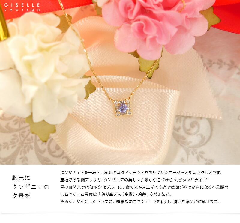 『天然ダイヤモンド0.08ct+スーパータンザナイト 18金ネックレス』-1