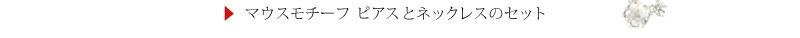 『マウスモチーフピアス』-7