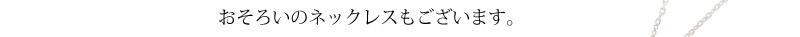 『ロイヤルクラウンピアス』-4