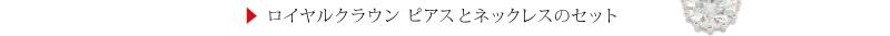 『ロイヤルクラウンピアス』-6