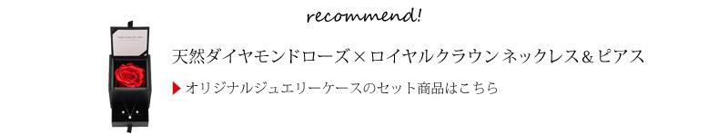 『ロイヤルクラウンネックレス&ピアス』-4