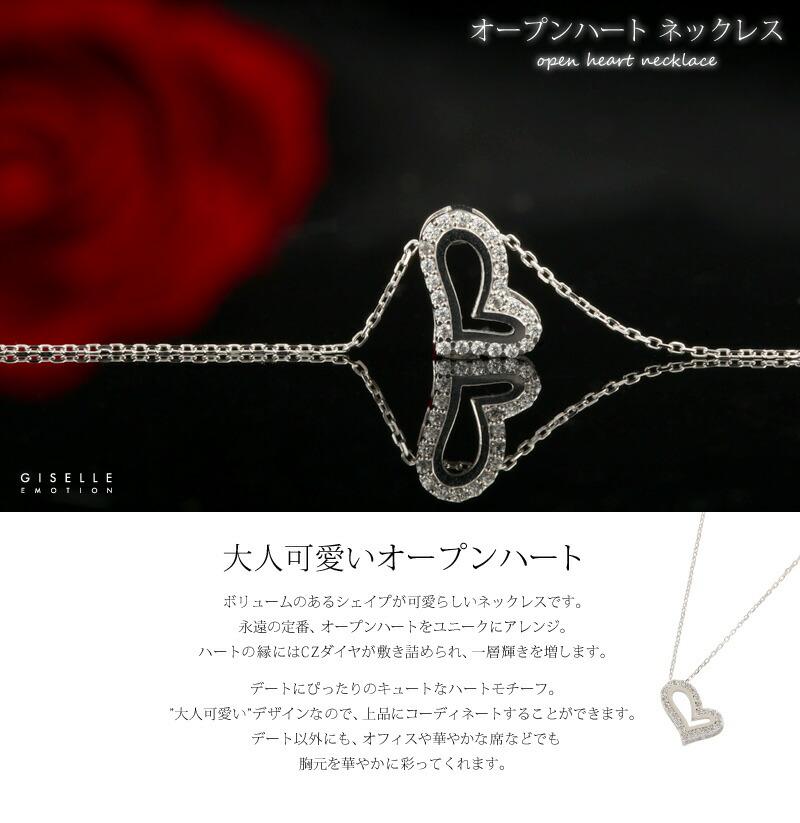 『オープンハートネックレス』-1