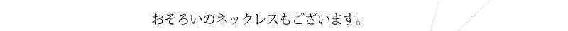 『オープンハートピアス』-4