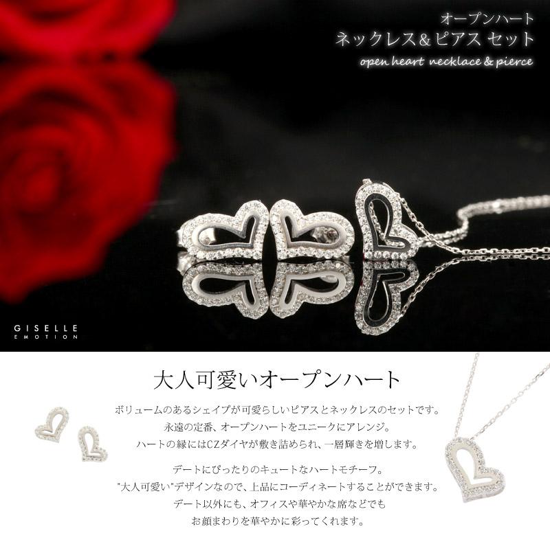 『オープンハートネックレス&ピアス』-1