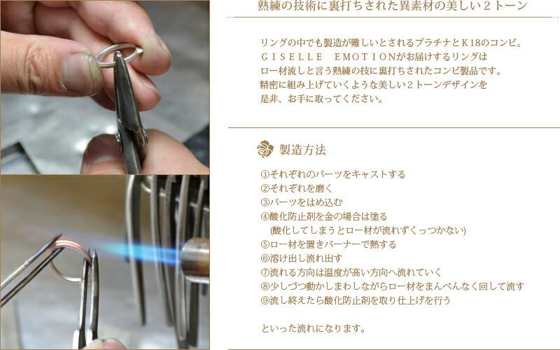 『マリッジリング ハードプラチナPT950×18金コンビ』(118-119) -5