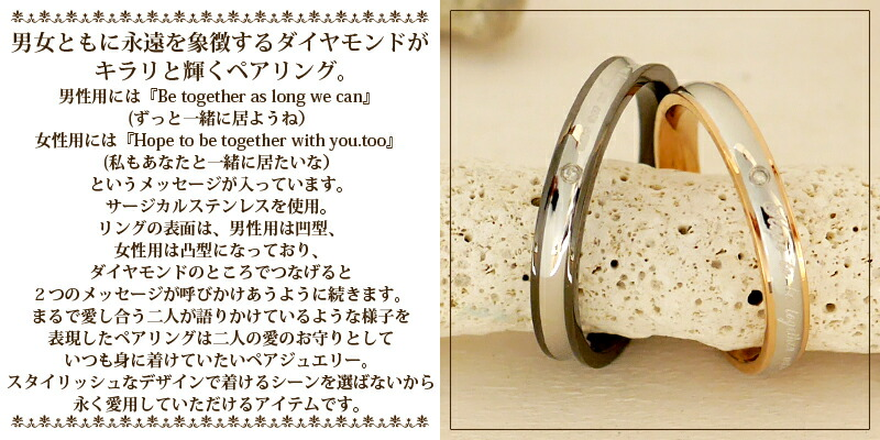 【サージカルステンレス ダイヤモンド メッセージペアリング】-2