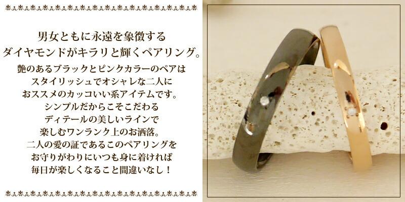 【サージカルステンレス ダイヤモンド ペアリング】-2