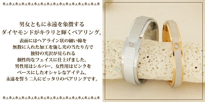 【サージカルステンレス ダイヤモンド マットラインペアリング】-2