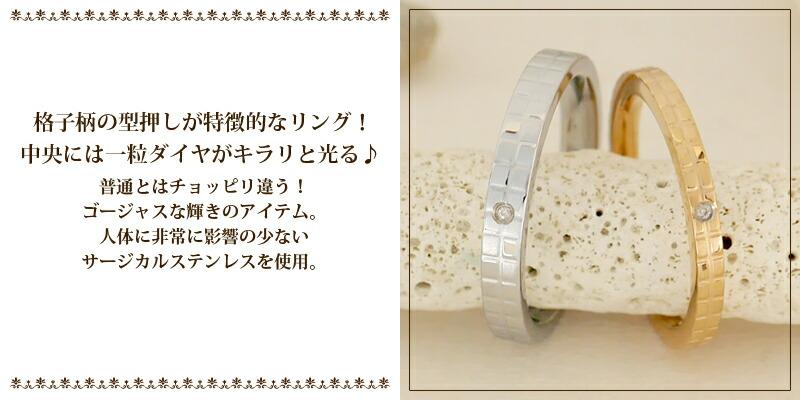 サージカルステンレス 天然ダイヤ入り 格子柄 型押しペアリング-2