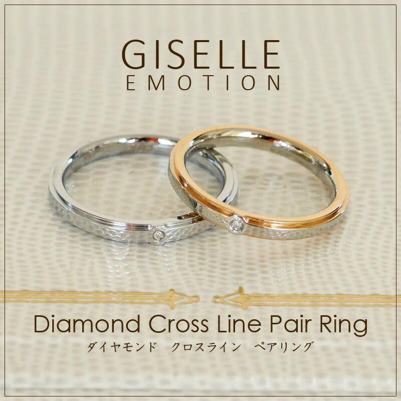 【サージカルステンレス ダイヤモンド クロスラインペアリング】-1