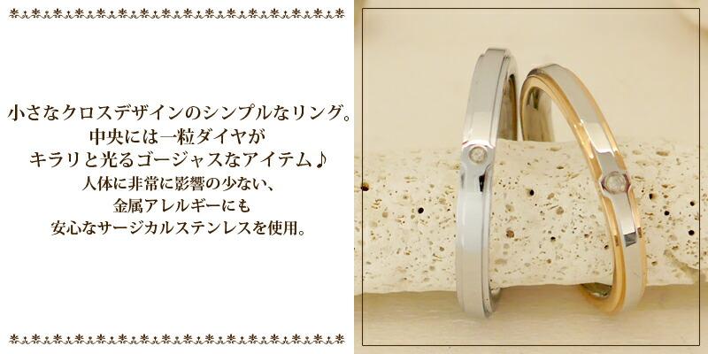 【サージカルステンレス ダイヤモンド クロスラインペアリング】-2
