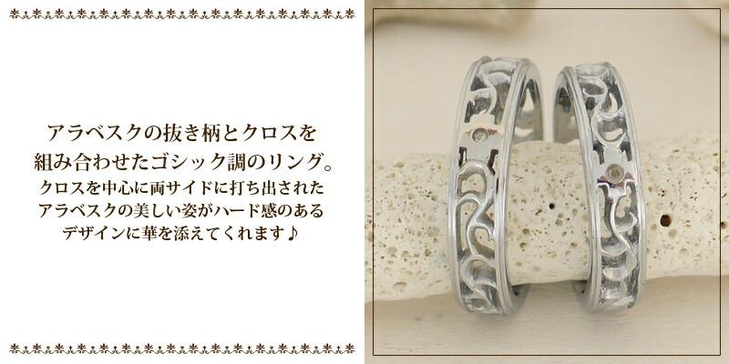 【サージカルステンレス ダイヤモンド アラベスククロスペアリング】-2