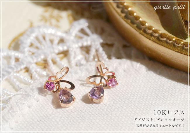 『アメジスト + ピンククォーツ ピアス』-1