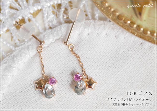 『アクアマリン+ピンククォーツ ピアス』-1