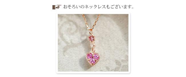 『ピンクサファイア ハートモチーフピアス』-3