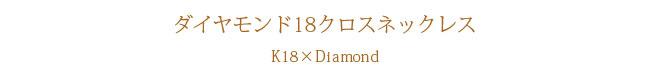 『天然ダイヤモンド 18金クロスネックレス』-1