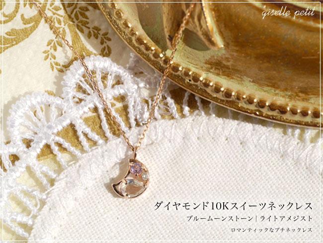 『ムーンストーン+アメジスト+ダイヤモンド10金ネックレス』-1