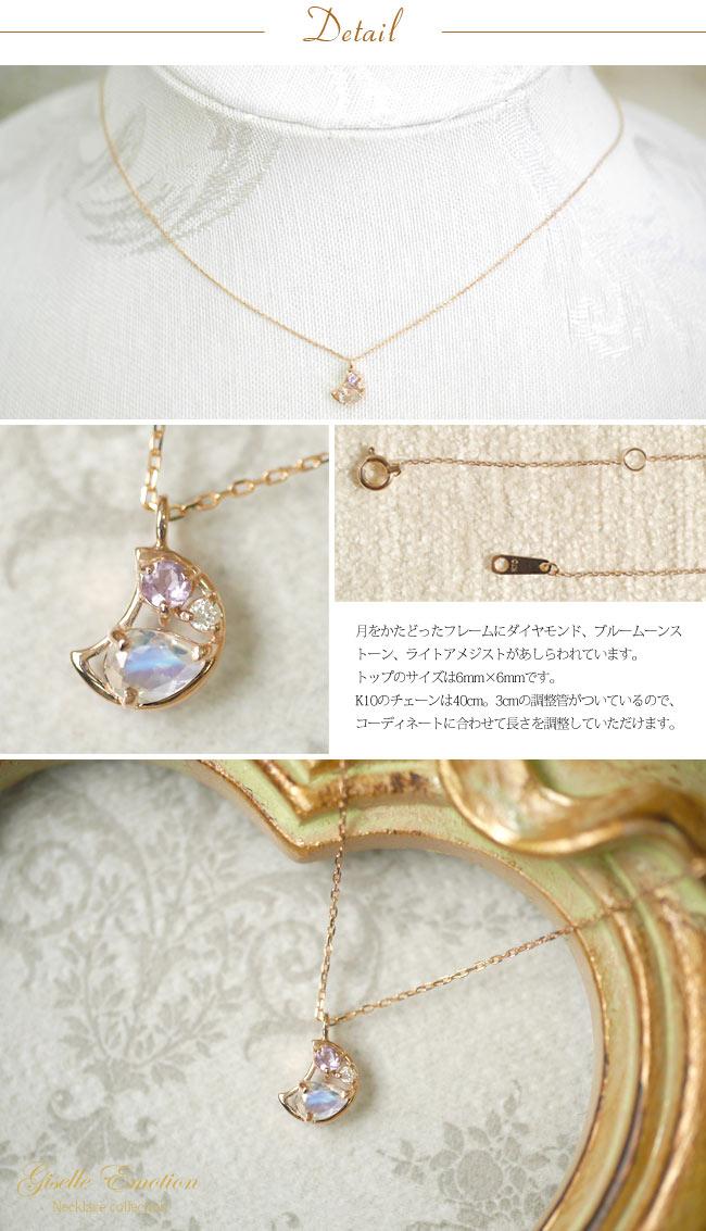 『ムーンストーン+アメジスト+ダイヤモンド10金ネックレス』-2