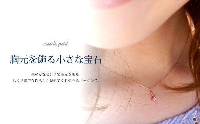『ピンクサファイア+ダイヤモンド10金ネックレス』-2