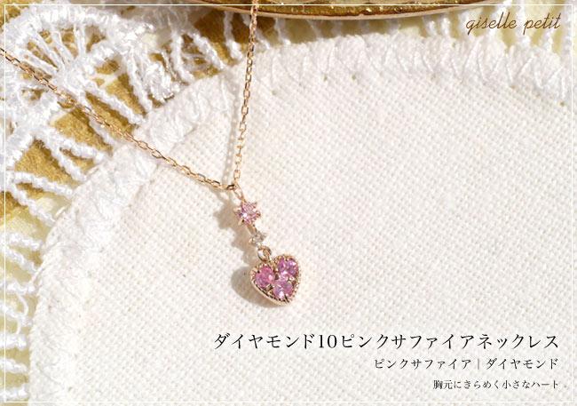 『ピンクサファイア+ダイヤモンド10金ネックレス』-1
