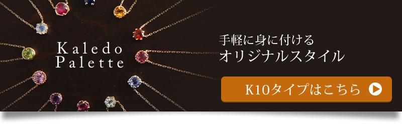 【K18セミオーダーネックレスparette】-15