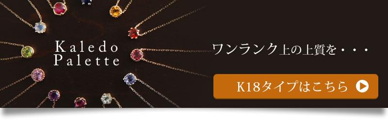 【セミオーダーネックレスparette】-14