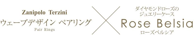 Zanipolo Terzini『天然ダイヤモンドローズ×ウェーブデザイン ペアリング』-8
