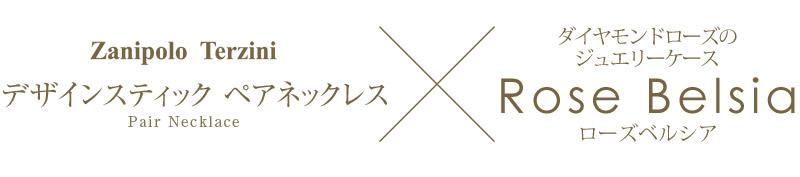 Zanipolo Terzini『天然ダイヤモンドローズ×デザインスティックペアネックレス』-8