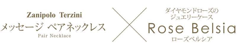 Zanipolo Terzini『天然ダイヤモンドローズ×メッセージペアネックレス』-8